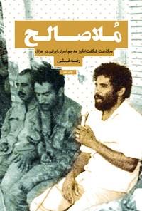 ملاصالح: سرگذشت شگفتانگیز مترجم اسرای ایرانی در عراق