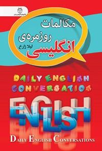 مکالمات روزمرهی انگلیسی
