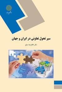 سیر تحول تعاونی در ایران و جهان