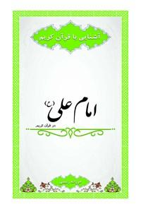 امام علی (ع) در قرآن کریم