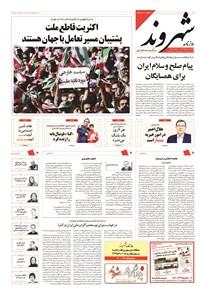 شهروند - ۱۳۹۴ چهارشنبه ۶ خرداد