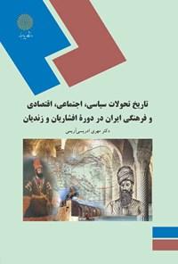 تاریخ تحولات سیاسی، اجتماعی، اقتصادی، فرهنگی ایران در دورۀ افشاریان و زندیان