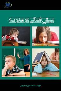 بیشفعالی در مدرسه