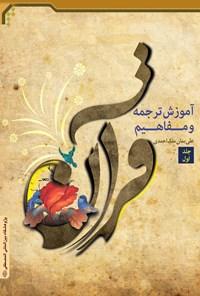 آموزش ترجمه و مفاهیم قرآن: جلد اول