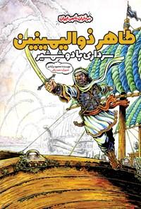 طاهر ذوالیمینین: سرداری با دو شمشیر