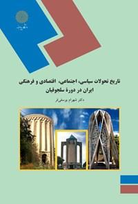 تاریخ تحولات سیاسی اجتماعی اقتصادی و فرهنگی ایران در دوران سلجوقیان