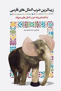 زیباترین ضربالمثلهای فارسی