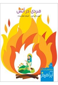 مردی در آتش
