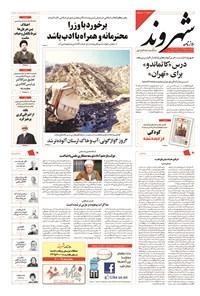 شهروند - ۱۳۹۴ پنج شنبه ۷ خرداد