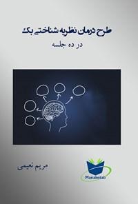 طرح درمان نظریه شناختی بک در ده جلسه