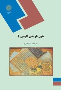 متون تاریخی فارسی ۲