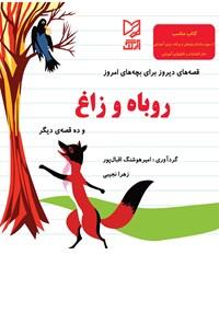 روباه و زاغ و ده قصه دیگر