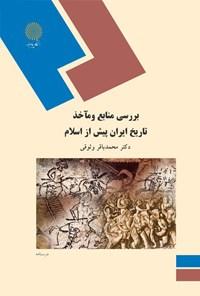 بررسی منابع و مآخذ تاریخی ایران پیش از اسلام