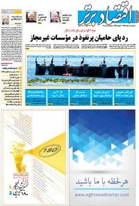 هفتهنامه اقتصاد برتر ـ ۴ خرداد ۹۴ ـ شماره ۷۰