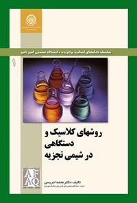 روشهای کلاسیک و دستگاهی در شیمی تجزیه