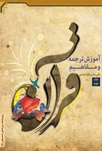 آموزش ترجمه و مفاهیم قرآن: جلد دوم