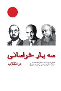 سه یار خراسانی در انقلاب: مطهری - شر یعتی - حکیمی (ضمیمه استاد محمد تقی شریعتی)