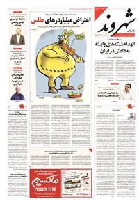 شهروند - ۱۳۹۴ شنبه ۹ خرداد