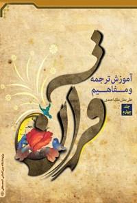 آموزش ترجمه و مفاهیم قرآن: جلد چهارم