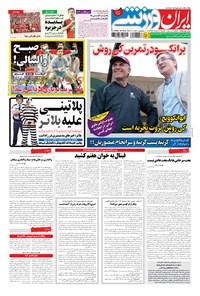 ایران ورزشی - ۱۳۹۴ شنبه ۹ خرداد