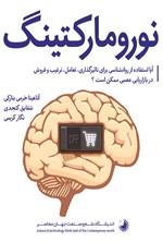 بر نورومارکتینگ