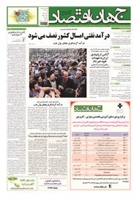جهان اقتصاد - شنبه ۹ خرداد ماه ۱۳۹۴