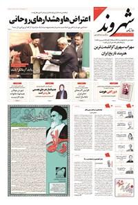 شهروند - ۱۳۹۴ يکشنبه ۱۰ خرداد
