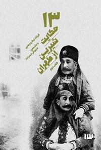 ۱۳حکایت شیرین از طهران- کتاب دوم