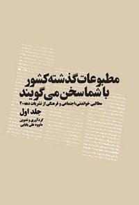 مطبوعات گذشته کشور با شما سخن میگویند (جلد اول)