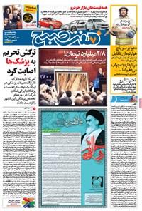 هفت صبح - ۱۰ خرداد ۱۳۹۴-شماره ۱۱۷۴