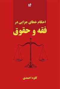 احکام خطای جزایی فقه و حقوق