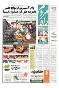 راه مردم - ۱۳۹۴ دوشنبه ۱۱ خرداد