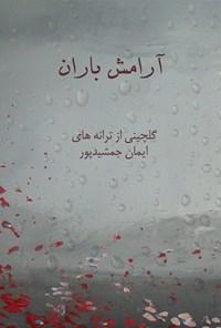 آرامش باران، گلچینی از ترانههای ایمان جمشیدپور