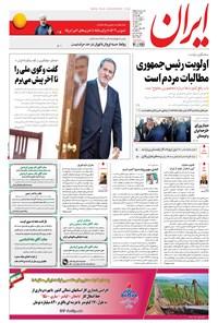 ایران - ۱۳۹۶ چهارشنبه ۱۱ مرداد