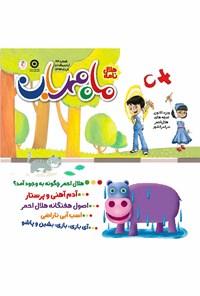 مجله ماه مهربان ـ شماره ۲۳ـ اردیبهشت و خرداد ۹۳
