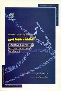 پرسشهای چند گزینهای و مسائل اقتصاد عمومی
