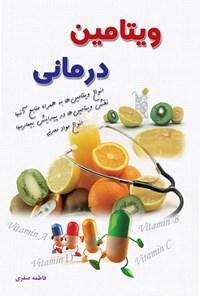 ویتامین درمانی