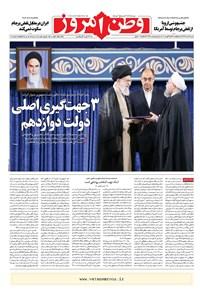 وطن امروز - ۱۳۹۶ شنبه ۱۴ مرداد