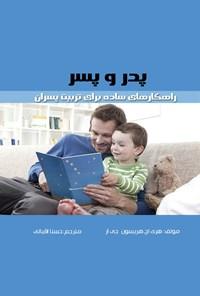 پدر و پسر، راهکارهای ساده برای تربیت پسران