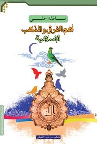 نافذة علی اهم الفرق والمذاهب الاسلامیة