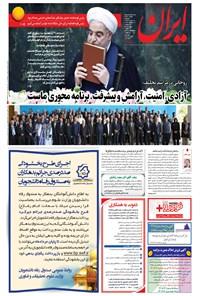 ایران - ۱۳۹۶ يکشنبه ۱۵ مرداد