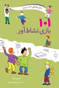 صد و یک بازی نشاطآور برای بچههای ۶ تا ۱۰ سال