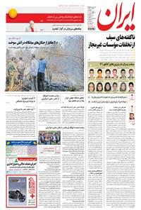 ایران - ۱۳۹۶ دوشنبه ۱۶ مرداد