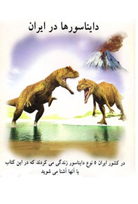 دایناسورها در ایران