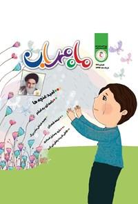 مجله ماه مهربان ـ شماره ۳۴ ـ  خرداد ۹۴