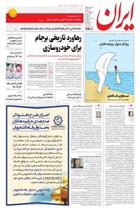 ایران - ۱۳۹۶ سه شنبه ۱۷ مرداد
