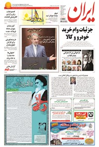 ایران - ۱۳۹۴ سه شنبه ۱۲ خرداد