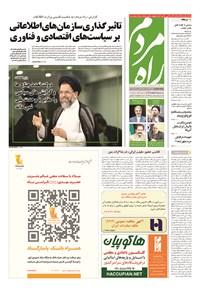 راه مردم - ۱۳۹۴ سه شنبه ۱۲ خرداد