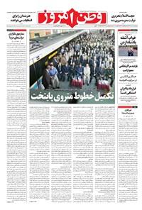 وطن امروز - ۱۳۹۶ سه شنبه ۱۷ مرداد