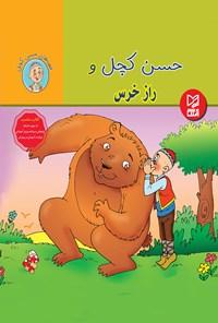 حسن کچل و راز خرس